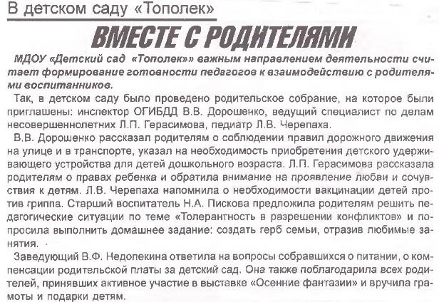 """Статьи в газете """"Авангард"""""""