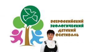 Победа в региональном конкурсе социально-экологической направленности «ЭКОДЕТСТВО»