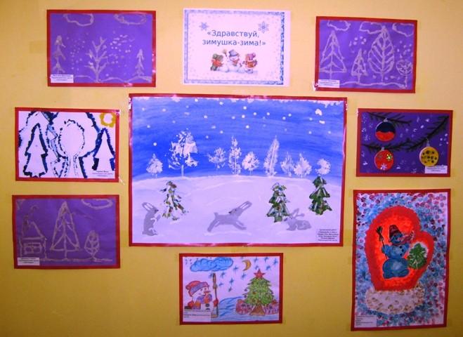 Выставка рисунков «Здравствуй, зимушка-зима»