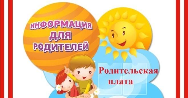 ПОВЫШЕНИЕ ОПЛАТЫ за детский сад